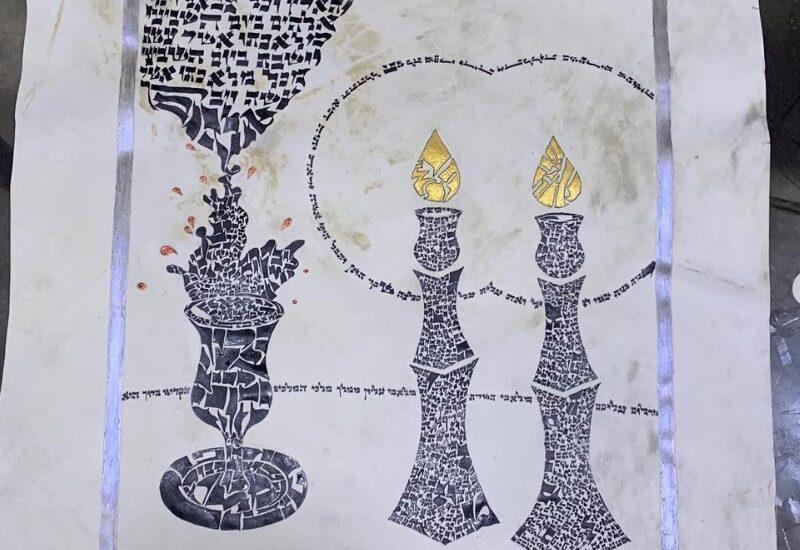 Shabbat Hebrew Letters Calligraphy